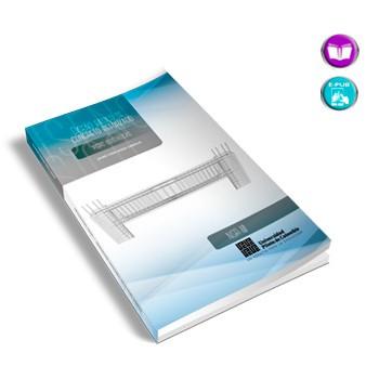 Diseño básico de concreto reforzado / Vigas isostáticas